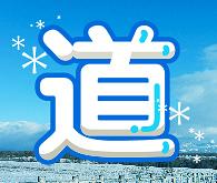 【北海道フォント旅行②】美しい青空!冬の白樺並木~十勝牧場展望台(徒歩で3キロ☃至高の朝ごはん篇)