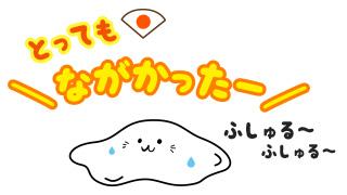 【北海道うさぎフォントツアー(2日目後半)】とってもんがかったー ふしゅる〜 ふしゅる〜