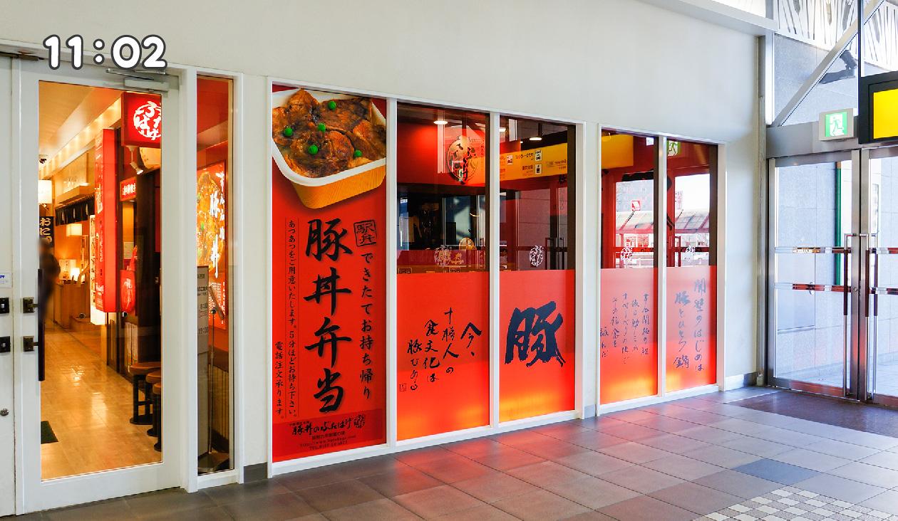 【帯広駅で食べる豚丼といえば(ぶたはげ)】せっかくだから帯広で豚丼食べてこ~!