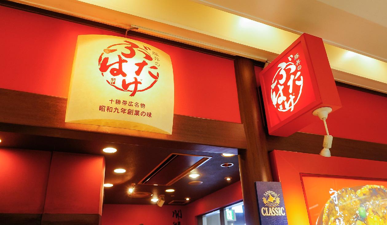 【帯広駅で食べる豚丼といえば(ぶたはげ)】昭和九年創業の味! この時間はたぶん1番目のお客として入りました。ドキドキー