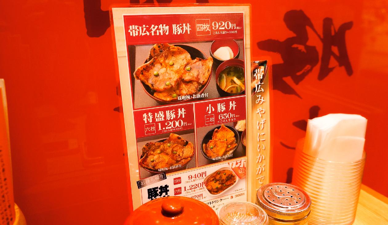 【帯広駅で食べる豚丼といえば(ぶたはげ)】豚が四枚のった帯広名物 豚丼(920円)を注文♪ 男性の方は豚が六枚のった特製豚丼をぜひ。アツアツのお弁当もお持ち帰りできます。