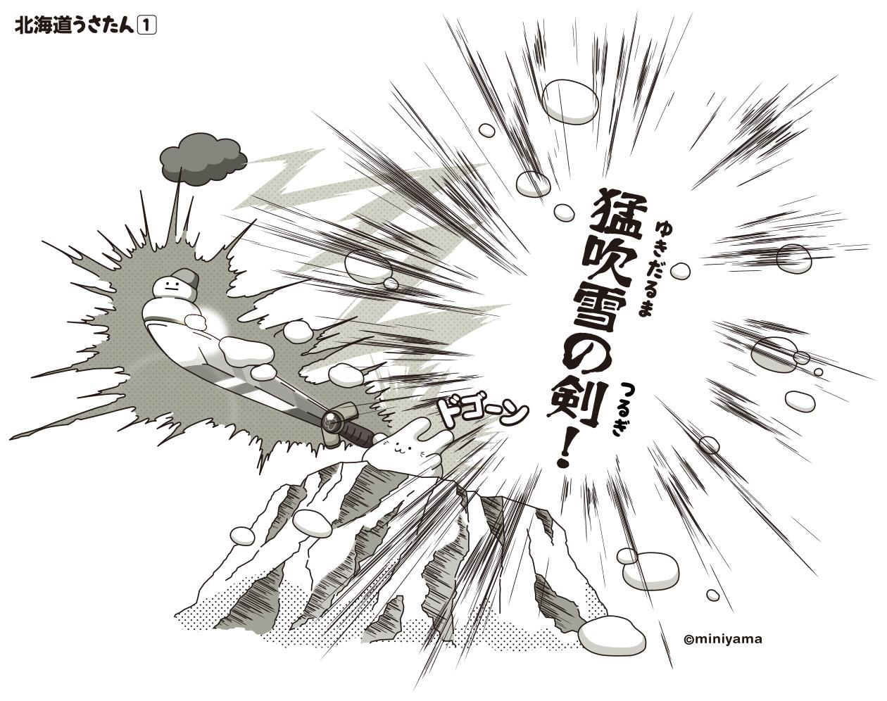 【きょうの北海道うさぎフォントツアーまとめ】<北海道うさたんマンガ>「猛吹雪の剣! チャッ」ヒラギノフォント(雪だるま)・イナクズレ・mini-わくわく